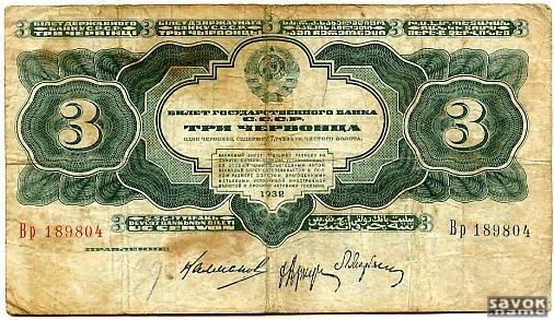 Цены на банкноты ссср коллекционеры иностранных монет