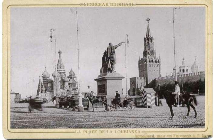 Москва, 1890 год