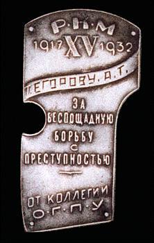 Награды СССР Советские нагрудные знаки из личной