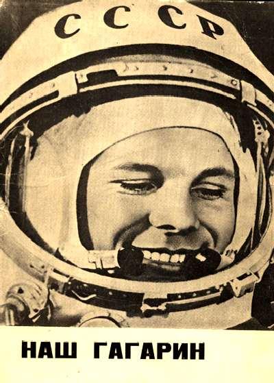 Наш Гагарин