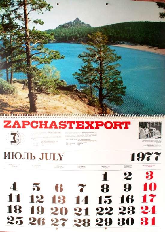 Календарь 1977 посмотреть
