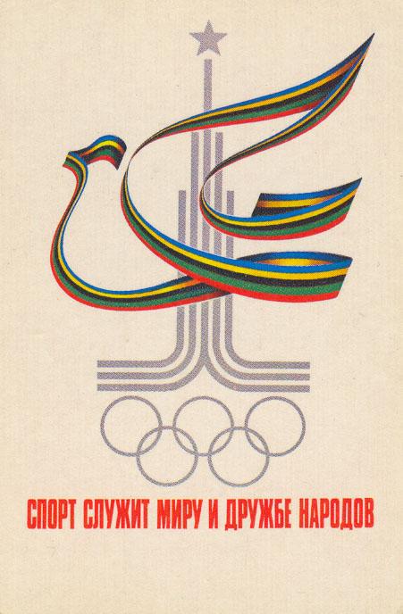 логотип олимпияды в кореле