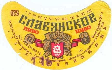 Этикетки.  Напитки и продукты.  Сделано в СССР.  Пятничный пост.