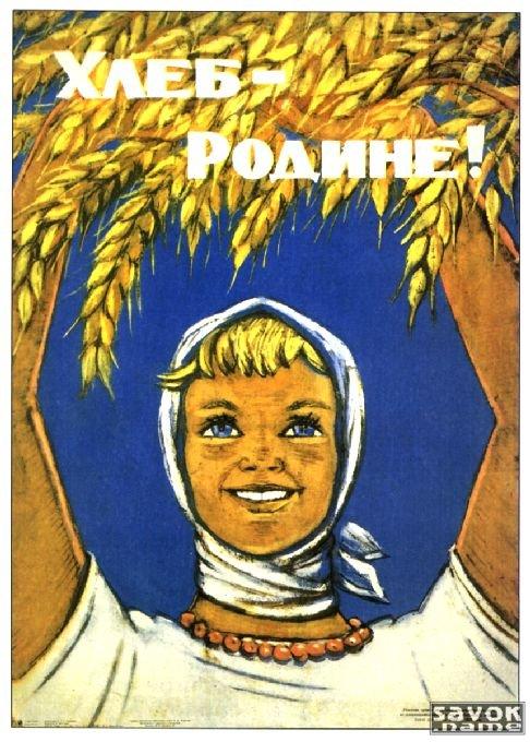 Плакаты ссср 241 270