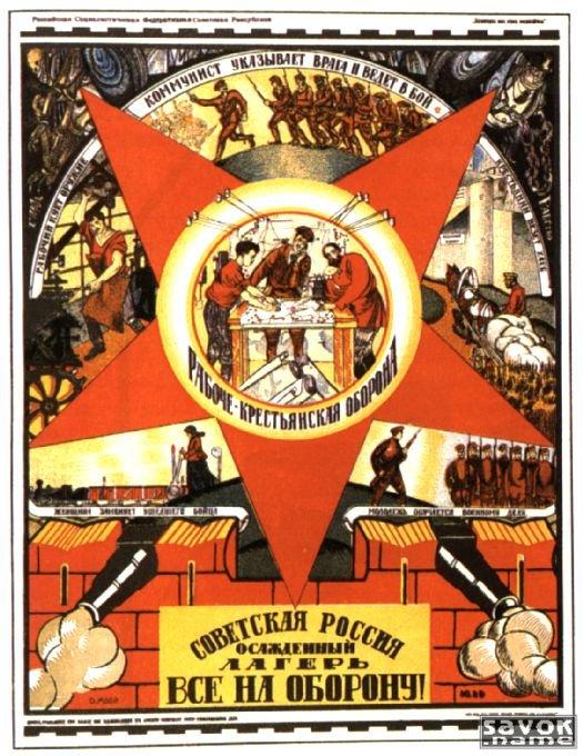 Фото плакаты ссср 1 30