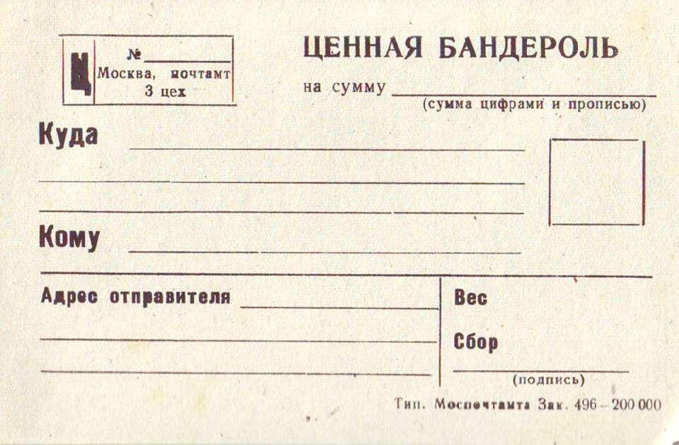 Почтовые Бланки Почты Росии Xls