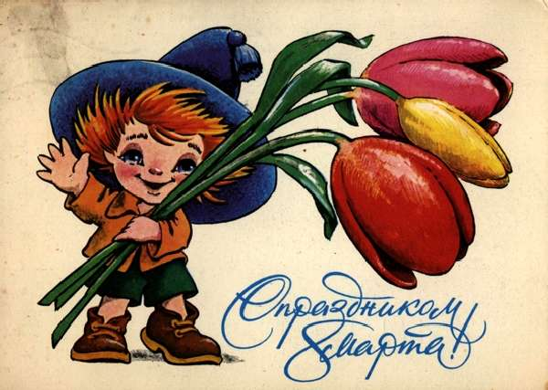 Детские открытки 8 марта для детей
