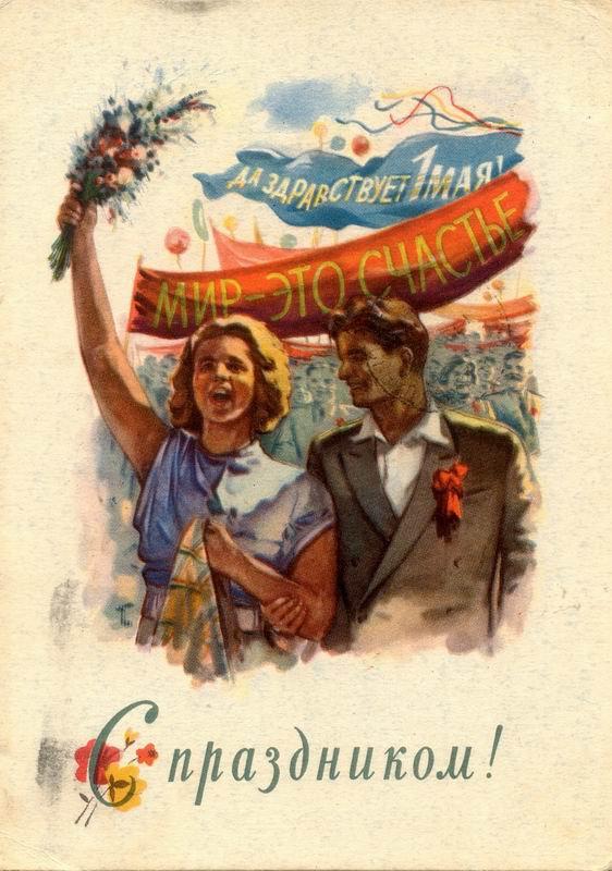 Поздравительные первомайские открытки 1950-х годов