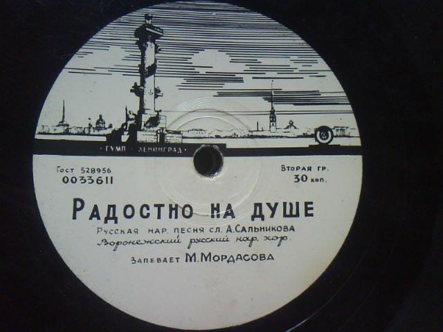 Патефонные пластинки 50х годов