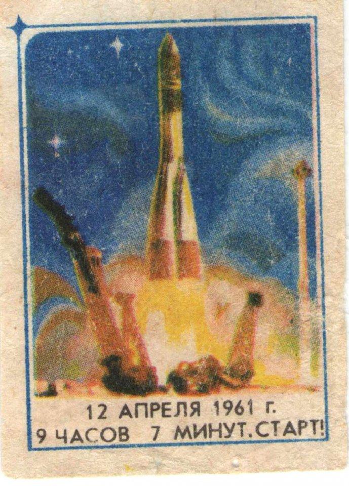 Гагарин в космосе. Спичечные этикетки тех лет