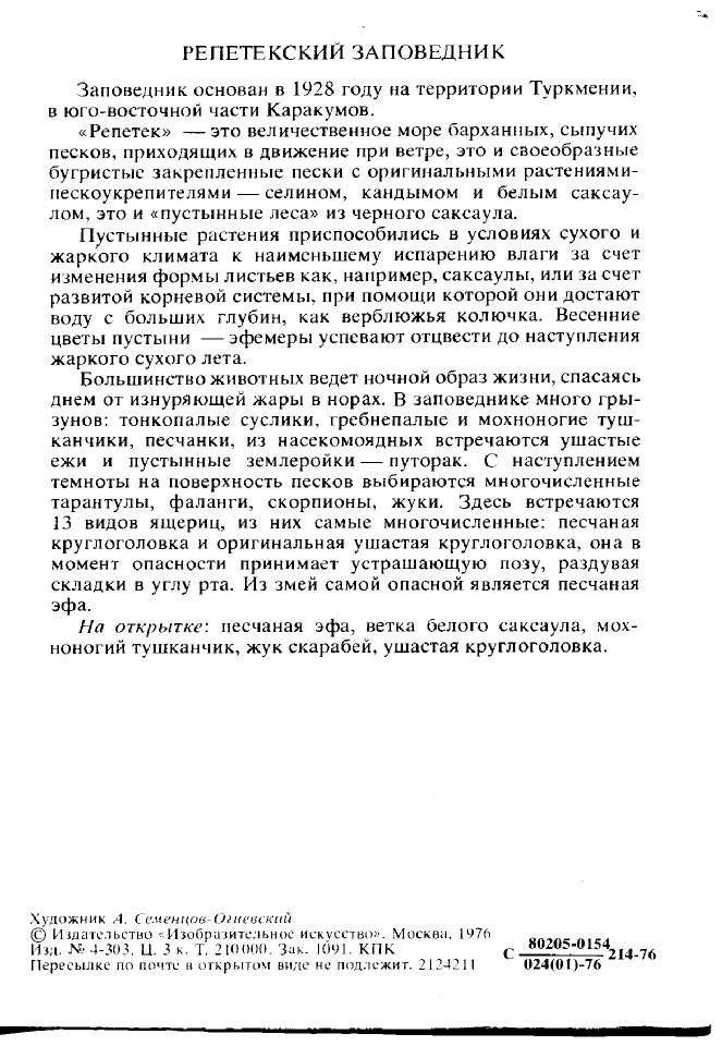"""Набор открыток """"По заповедным местам СССР"""". 1976 год"""