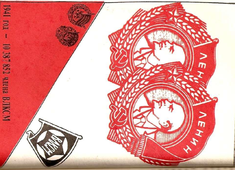 Подборка плакатов про ВЛКСМ