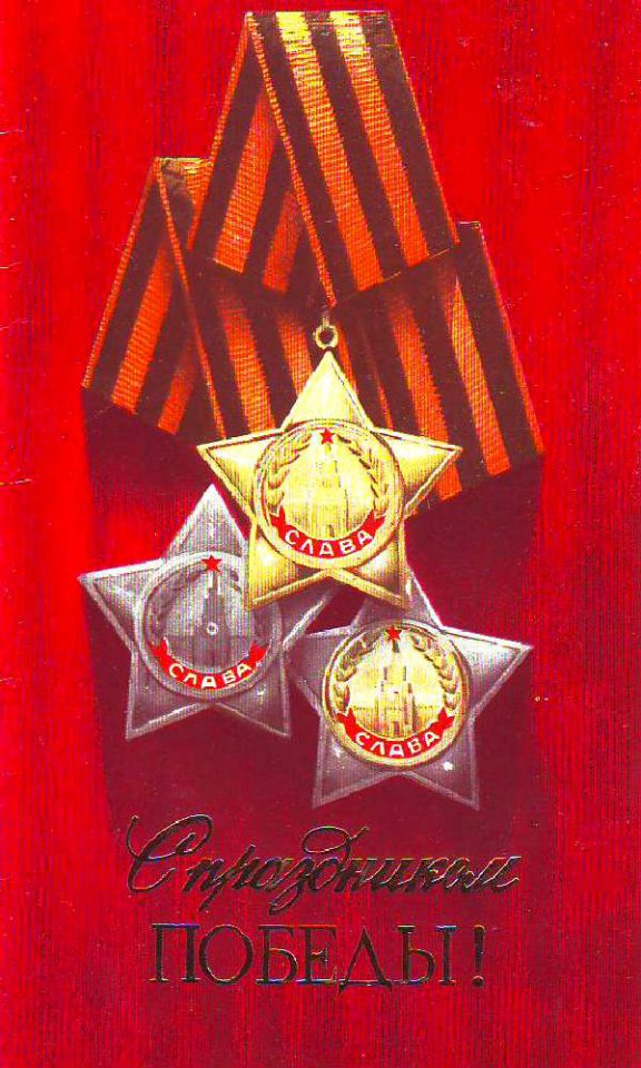 Набор открыток на День Победы