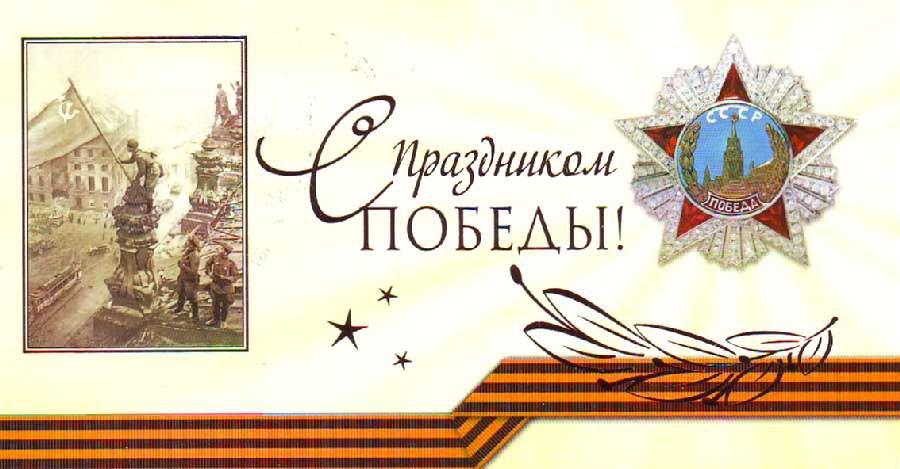 """Открытки """"С Праздником Победы!"""""""