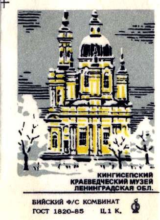"""Набор спичечных этикеток """"Музеи ленинградской области"""""""