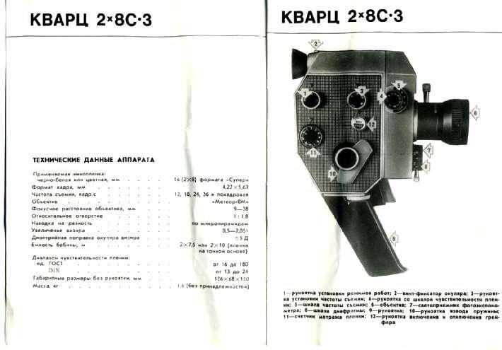 Кварц-2х8С-3. Руководство по эксплуатации.