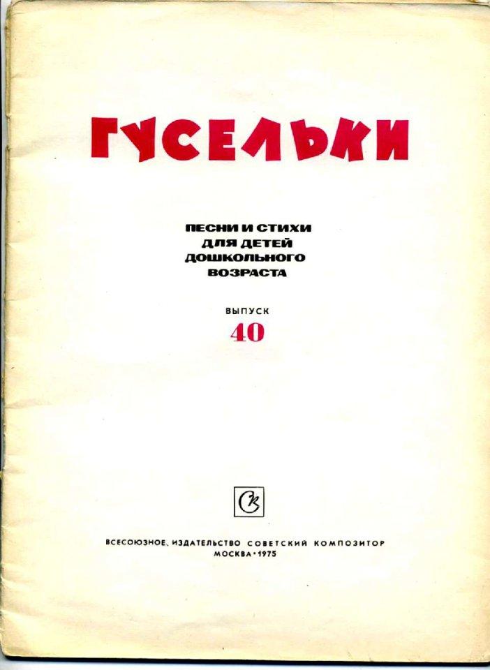 Гусельки. Выпуск 40.