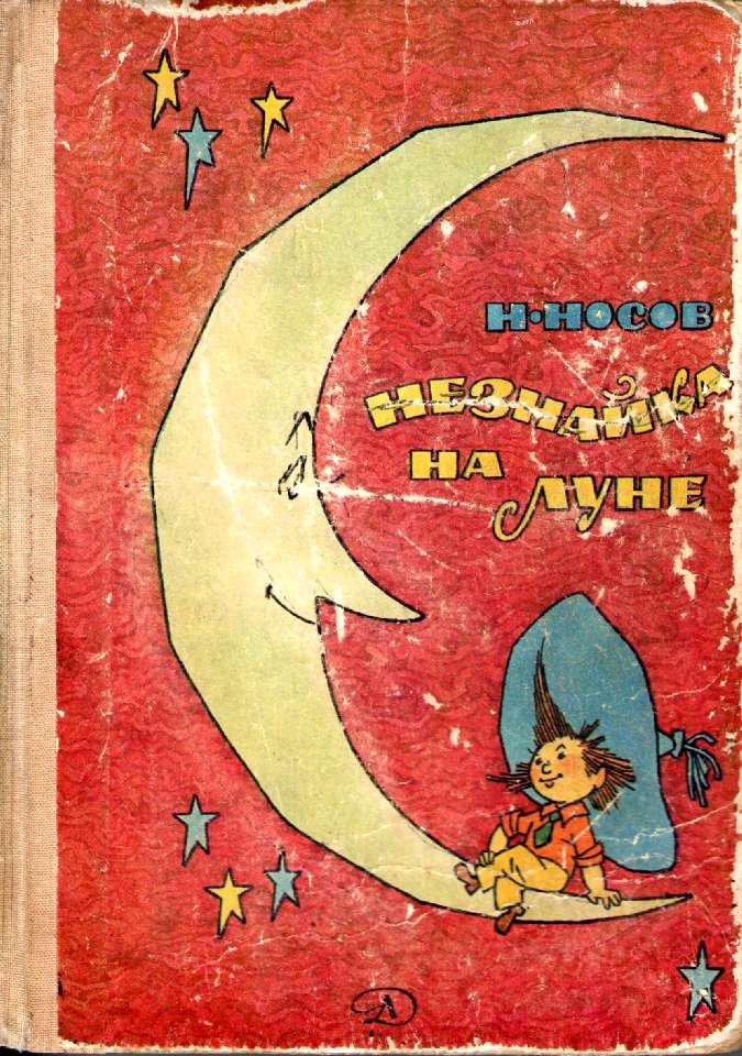 Книги нашего детства