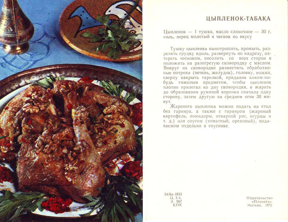 """Набор открыток """"Блюда грузинской кухни"""""""