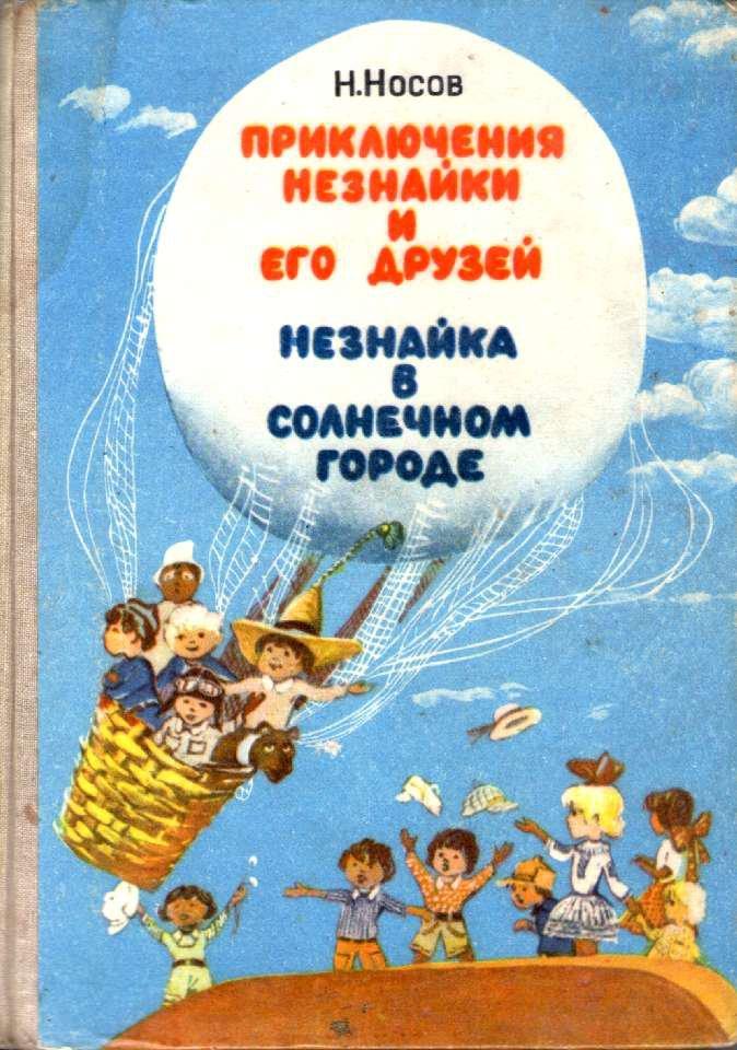 Книги нашего детства. Часть 2