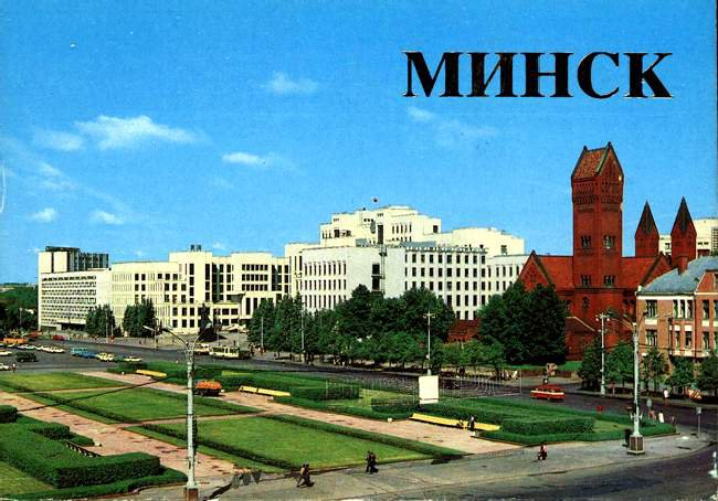 Минск открытки