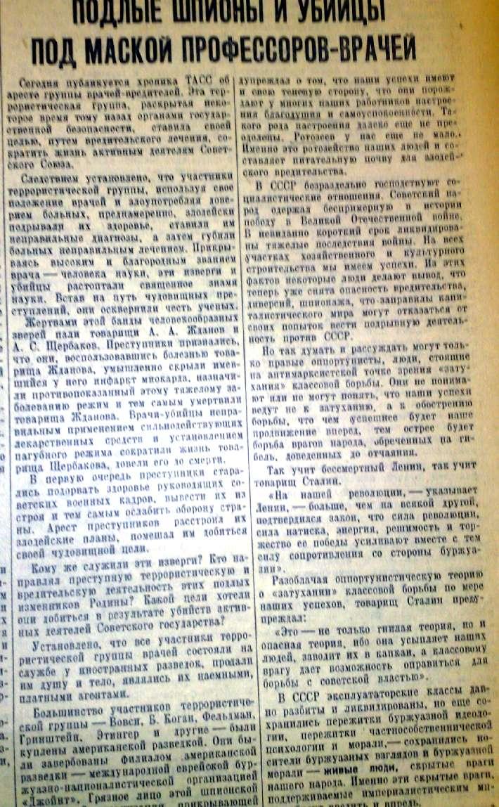 Стих на фото из газеты