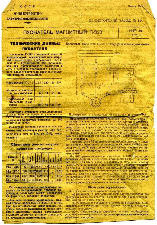 Инструкция по подключению магнитного пускателя, датированная 1947 годом.