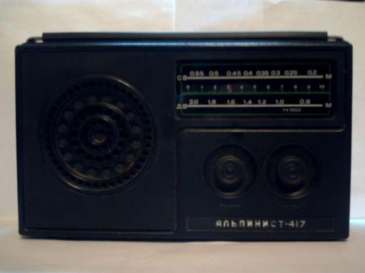"""Радиоприемник 4-го класса  """"Альпинист-417 """", 1978г.в."""