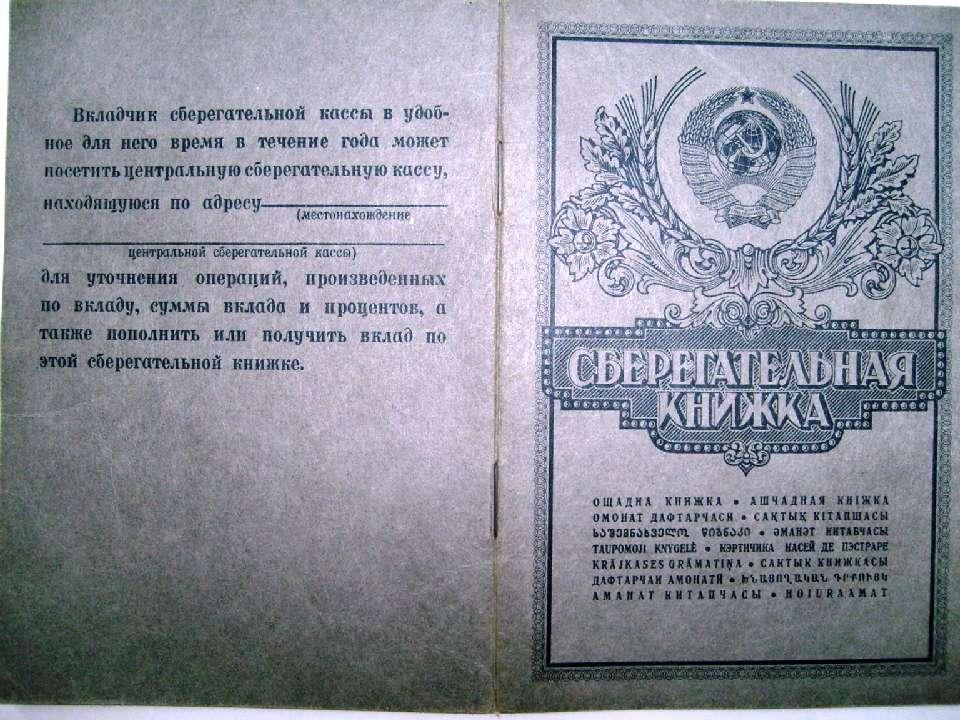 Картинки по запросу Советская Сберкнижка