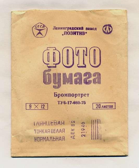 Открытка 1988 года