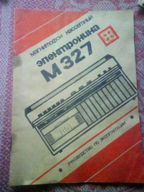 ''Электроника М 327''.