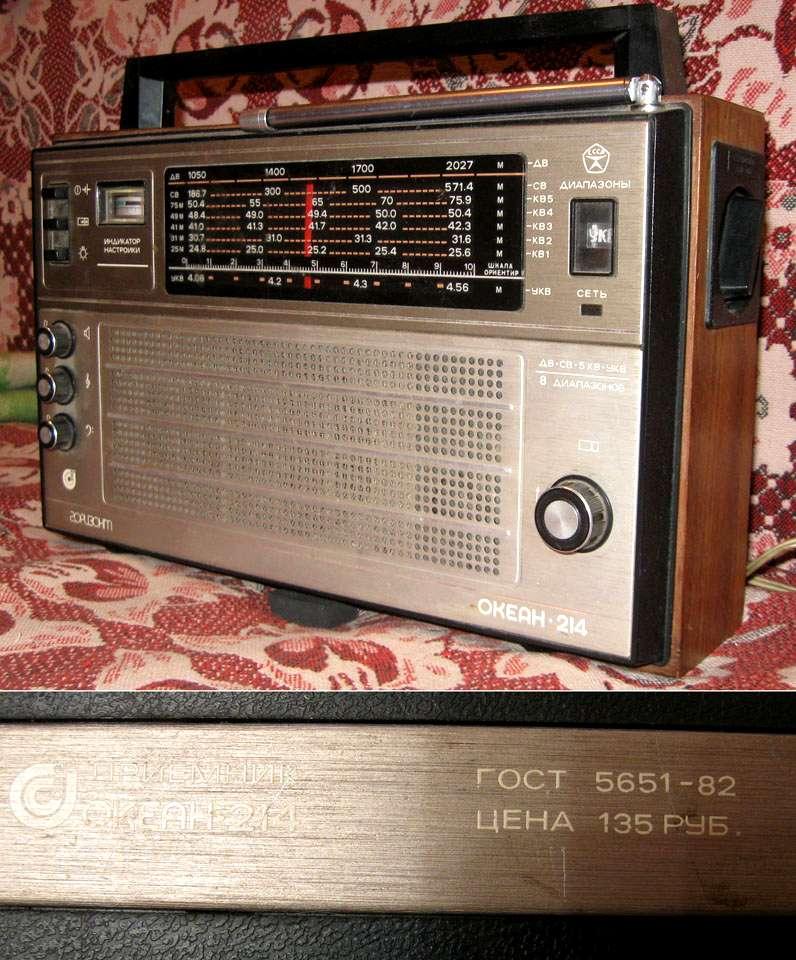 Радиоприёмник Океан-214