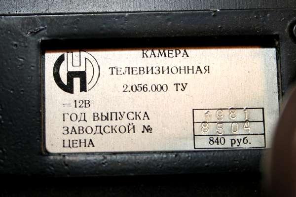 """""""Электроника Н-801"""""""