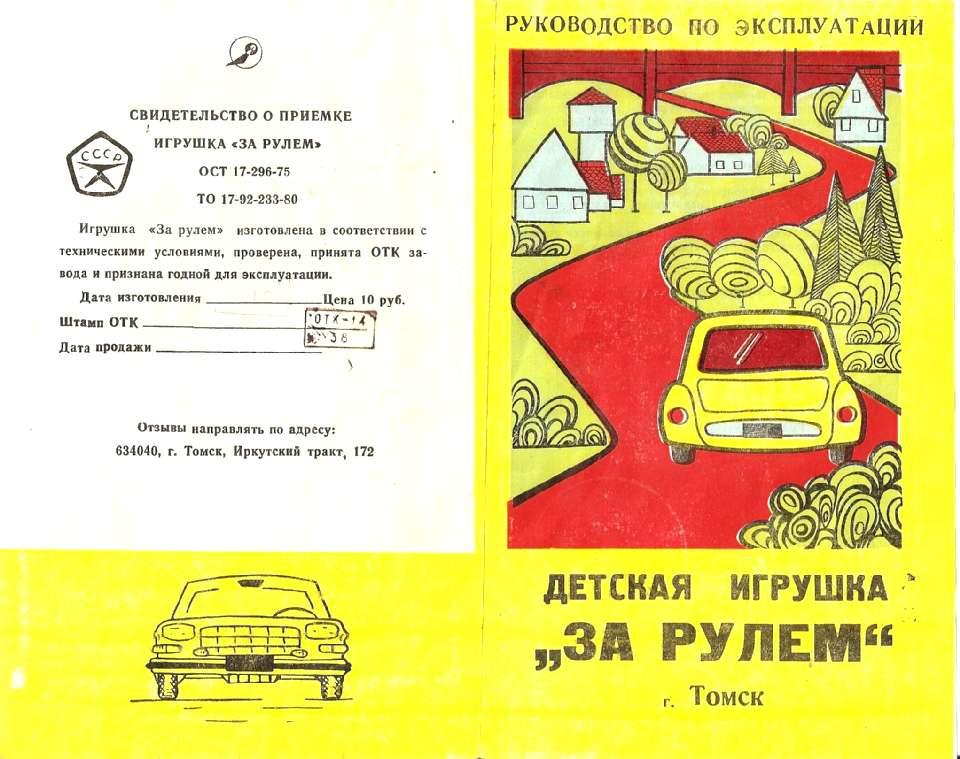 Руководство Завода Игрушек Кругозор