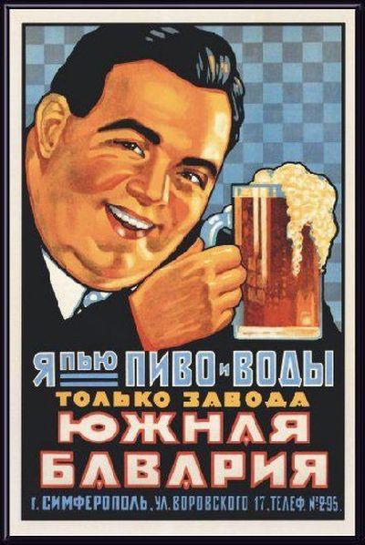 Publicidad de Productos de Consumo en la Union Sovietica 6