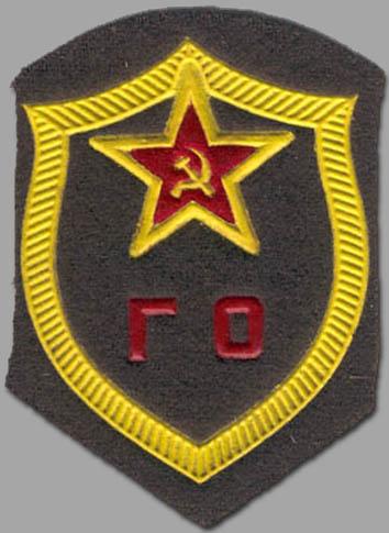 Войска гражданской обороны войска
