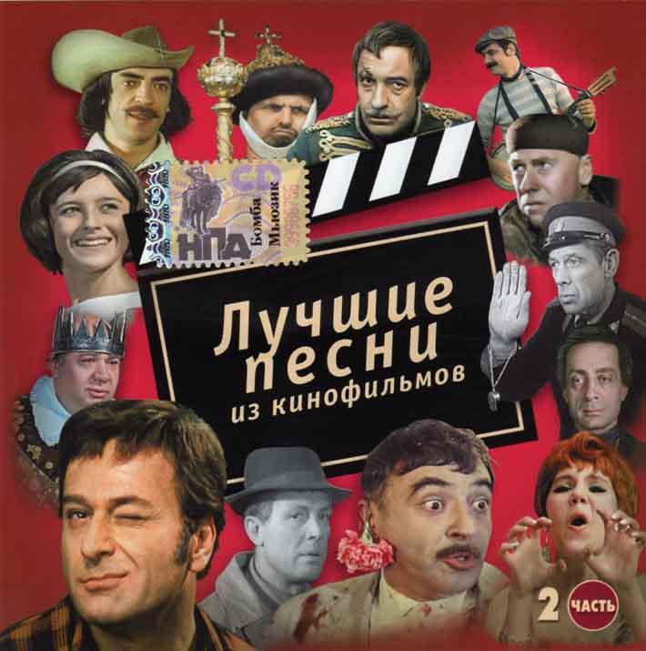 Песни из кинофильмов скачать бесплатно mp3 русские