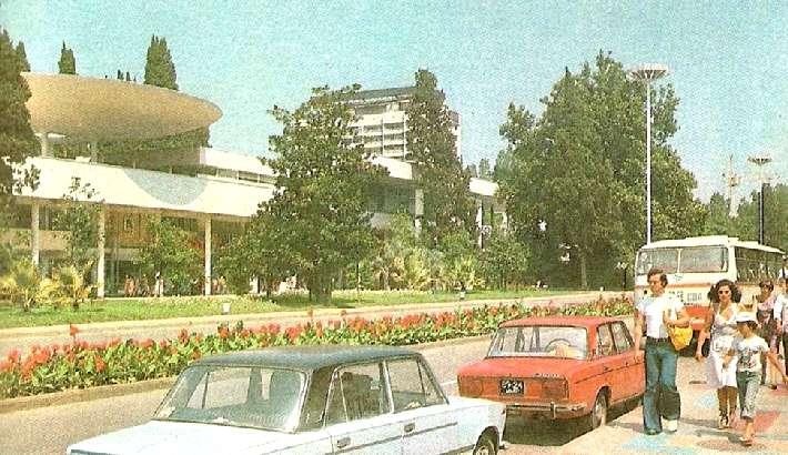 Сочи 1980 год - savok.name