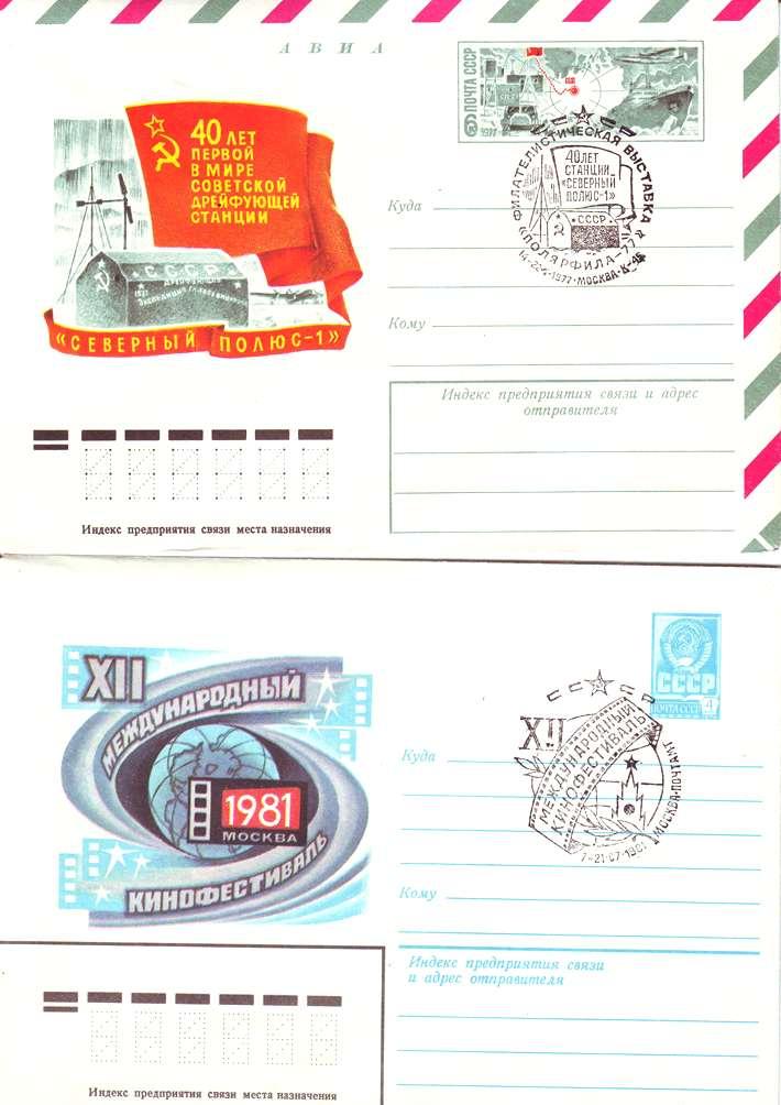 Конверты первого дня спецгашения 2 рубля 2000 года стоимость