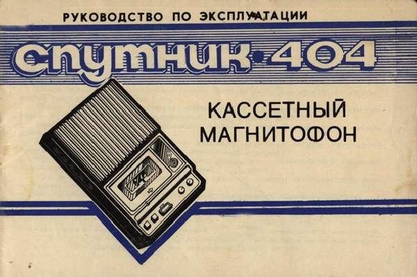 ( инструкция Астра-209