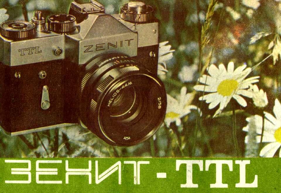 инструкция к фотоаппарату зенит ем